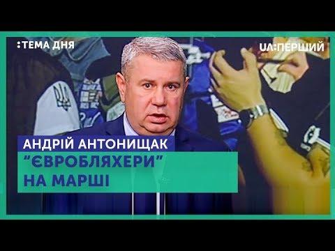 """UA:Перший: Тема дня. Андрій Антонищак. """"Євробляхери"""" на марші"""