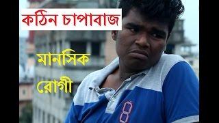 Bangla Funny Video |