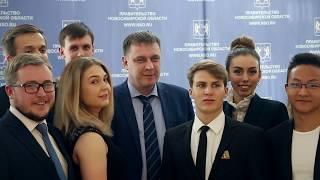 видео: Первое заседание Молодежного правительства Новосибирской области