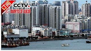 《城市1对1》 20161016 滨海明珠 中国·汕头——以色列·海法   CCTV-4