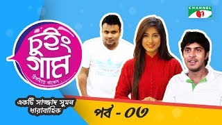 Chewing Gum, E03, Bangla Natok 2017, Directed By Sajjad Sumon