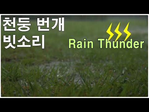 천둥 번개 빗소리 -불면증 개선 깊은 수면 rain