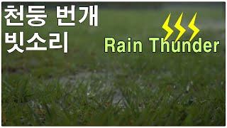 천둥 번개 빗소리 -불면증 개선 깊은 수면 rain sounds 1시간