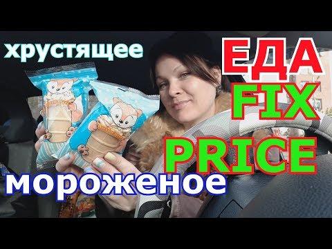 ЕДА ФИКС ПРАЙС) чипсы, смузи, конфеты, попкорн, палочки FIX PRICE!