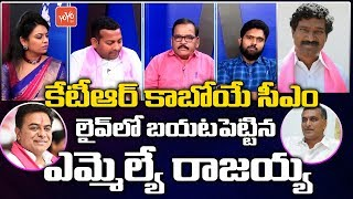 TRS MLA Rajaiah About KTR Next Telangana CM | CM KCR | Harish Rao