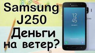 Подробный обзор Samsung J250 Galaxy J2 2018. Провал?