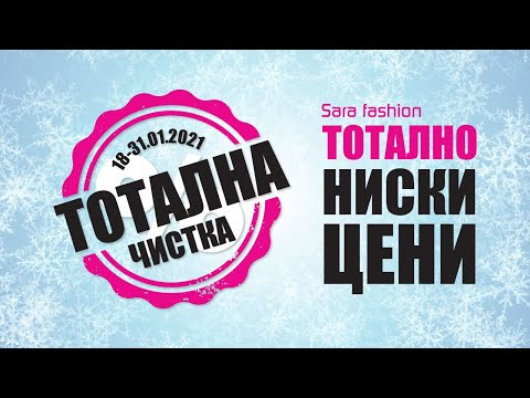 Sara Fashion   Тотална Чистка, 18.01-31.01.2021