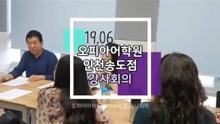 OPIC) 오피아어학원 인천송도점  강사회의 (19.…
