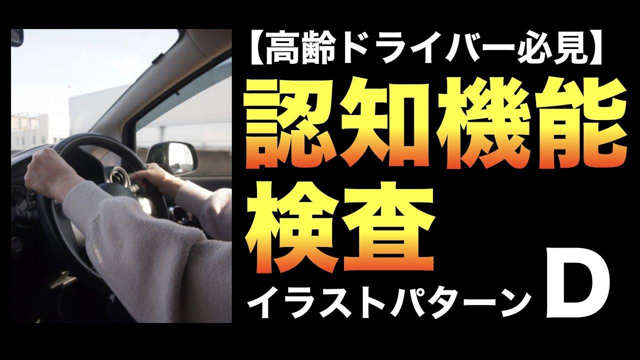 【高齢ドライバー必見】運転免許取り消し?! 認知機能検査イラストパターンD