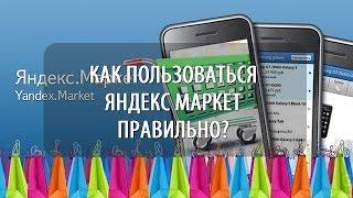 Как пользоваться Яндекс Маркет правильно? Видеоурок для начинающих шопоголиков