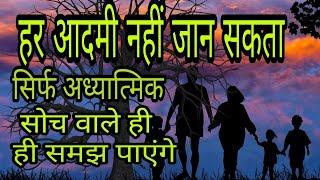 Gambar cover Greatest Spiritually quotes in Hindi adhayatmik gyan in आध्यात्मिक विचार by msa Mohit Sharma