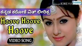 hoove hoove kannada karaoke with lyrics