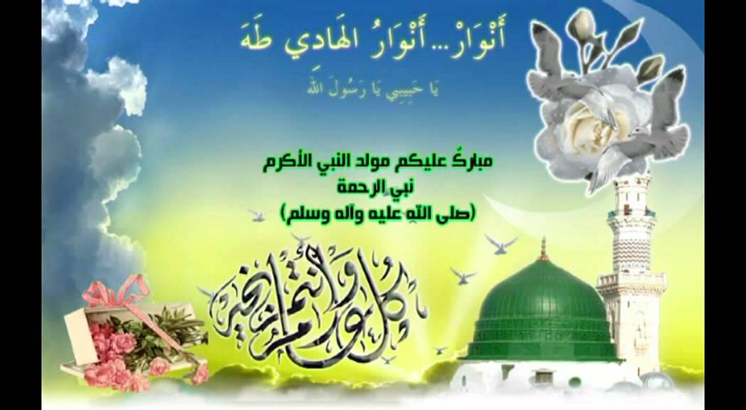 مولد النبي الأكرم صلى الله عليه وآله وسلم Youtube