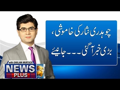 Why is Interior minister silent over JIT report - News Plus 12 July 2017