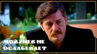 Бесценное время турецкий сериал.Мой гнев не ослабевает.