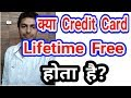 क्या Hdfc,  Icici bank के Credit Card lifetime free होते hai?