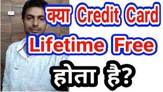 क्या Hdfc,  Icici bank के Credit Card lifetime free होते hai?