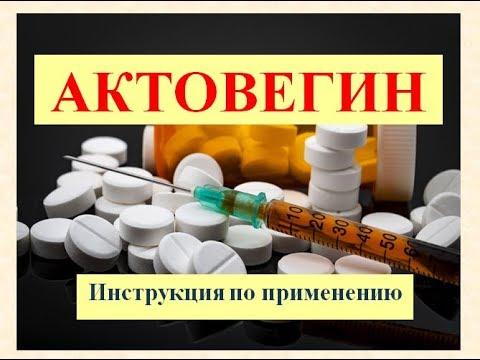 Актовегин (таблетки): Инструкция по применению