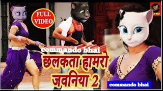 chhalakata hamro jawaniya 2 Talking Tom And frends vs bhojpuri song