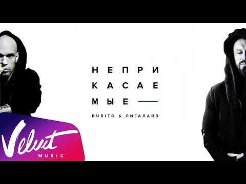 Аудио: Burito & Лигалайз - Неприкасаемые (lyric-video)