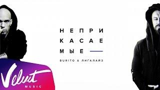 Смотреть клип песни: Burito - Неприкасаемые