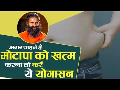 अगर-चाहते-है-मोटापा-को-खत्म-करना-तो-करे-ये-योगासन-||-swami-ramdev