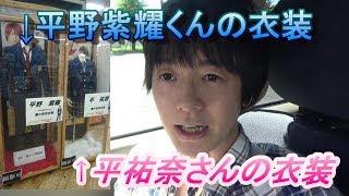 キンプリ平野紫耀くん主演の映画「honey」の衣装展示に行ってみた