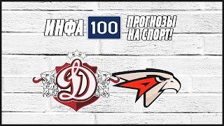 Фото Динамо Рига-Авангард.Ставки на спорт.Прогнозы на хоккей