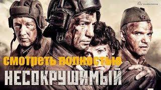 Лучший военный фильм 2019-2018 года «Несокрушимый»
