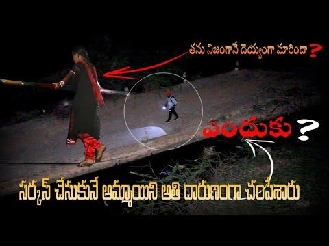 సర్కస్ ఆమెను అతి భయంకరంగా చంపేశారు | నిజంగా దెయ్యంగా మారిందా? | Full Video | Ghost Hunting in Telugu