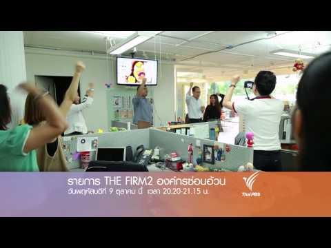 Promote ตอนที่ 11 : THE firm 2 องค์กรซ่อนอ้วน