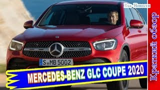 Авто обзор - Mercedes-BENZ GLC Coupe 2020 – КУПЕ-Кроссовер Мерседес ГЛС Планово Обновился