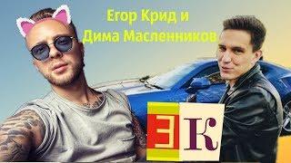 Шутки от Егора! Олимпийский и Дима Масленников!