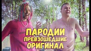 Download ТОП 10 ПАРОДИЙ ПРЕВЗОШЕДШИХ ОРИГИНАЛ Mp3 and Videos