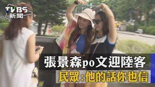【TVBS】張景森po文迎陸客 民眾:他的話你也信