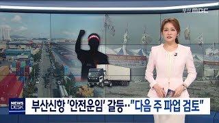 """부산신항 '안전운임' 갈등··""""다음 주 파업 검토"""", …"""