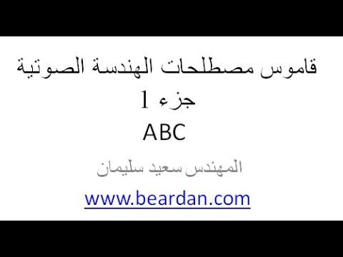 معجم مصطلحات الهندسة الصوتية جزء 1 ABC