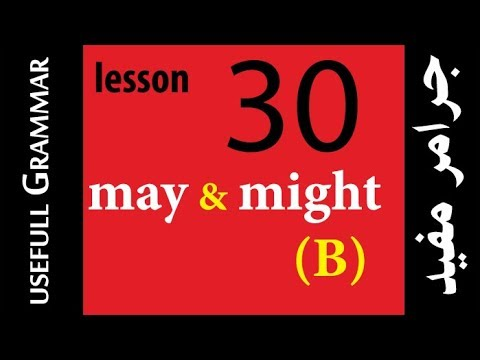 جرامر مفيد useful Grammar  136/30 | ـ  May and might B