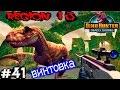 Dino Hunter Эпизод #41 Регион 13.Видео Игры динозавры как мультики про динозавров.Dinosaurs game fun