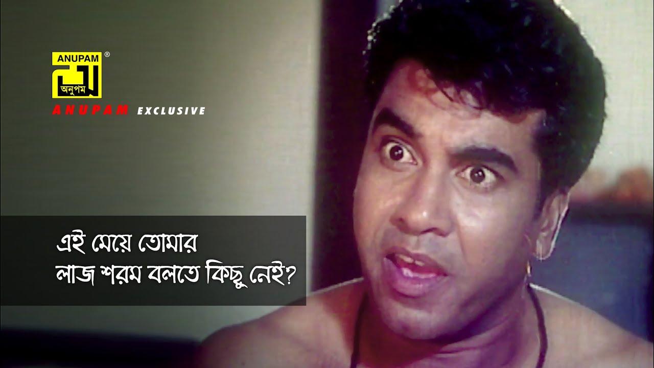 এই মেয়ে তোমার লজ্জা শরম বলতে কিছু নেই? | Manna | Shimla | Ashanto Agun | Movie Scene