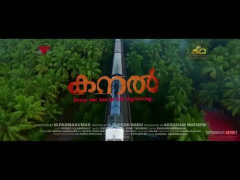 Kanal Official Trailer HD: Mohanlal | Padmakumar