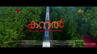 Kanal Official Trailer HD: Mohanlal   Padmakumar