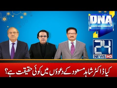 DNA | 30 Jan 2018 | 24 News HD