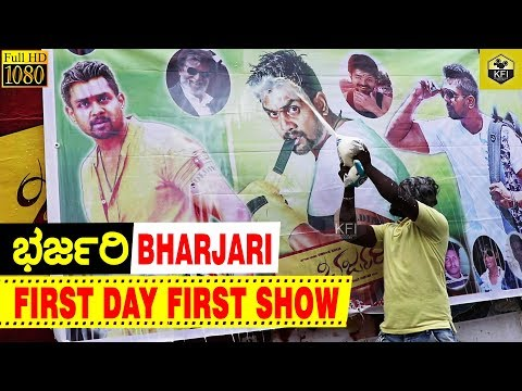 Bharjari First Day First Show | FDFS | Movie Review | Public Response | Bharjari Review