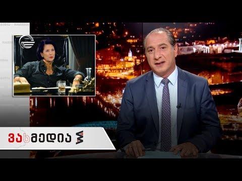 Vas - media - September 21, 2019