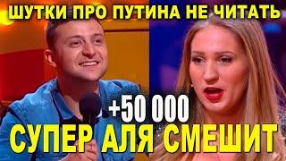 Самая Лучшая и Смешная ДЕВУШКА которая выиграла 50 000 разорвала приколами Зеленского и Кошевого