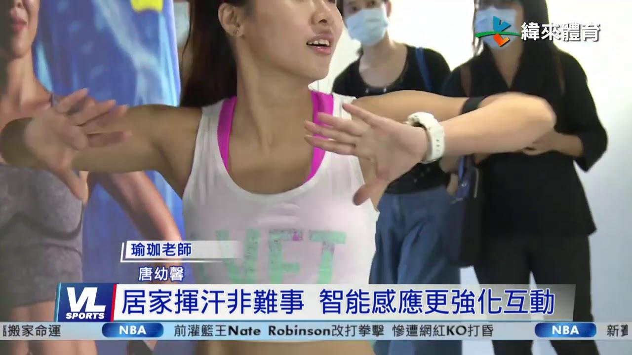 緯來體育11/29 運動迷新選擇 互動體感健身正夯