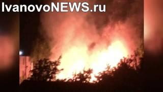 Пожар у Центрального рынка в Иваново