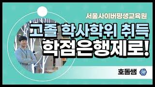 [서사평_호돌쌤]고졸 학사학위 취득방법, 학점은행제로 …