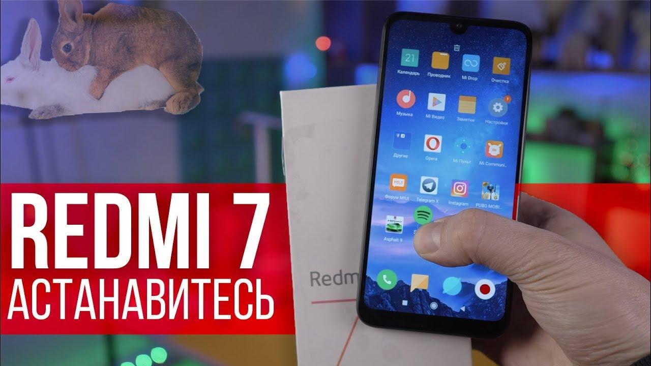 Xiaomi за 100$. Redmi 7: обзор чистого пластика